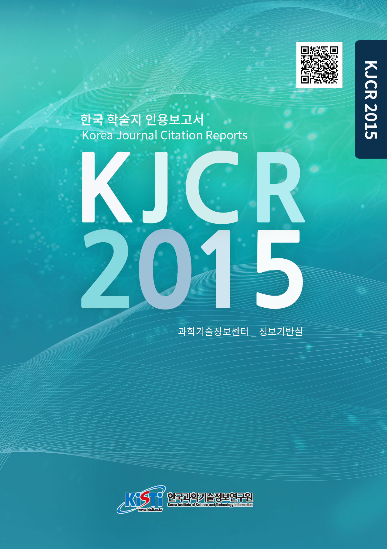 한국 학술지 인용보고서 - KJCR 2015 (Korea Journal Citation Reports)